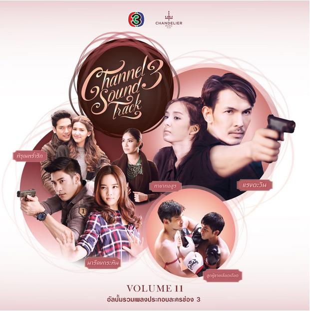 Download [Mp3]-[Hot New Album] รวมเพลง Hot ละคร Hit จากช่อง 3 รวมเพลงประกอบละครช่อง 3 Vol.11 CBR@320Kbps 4shared By Pleng-mun.com