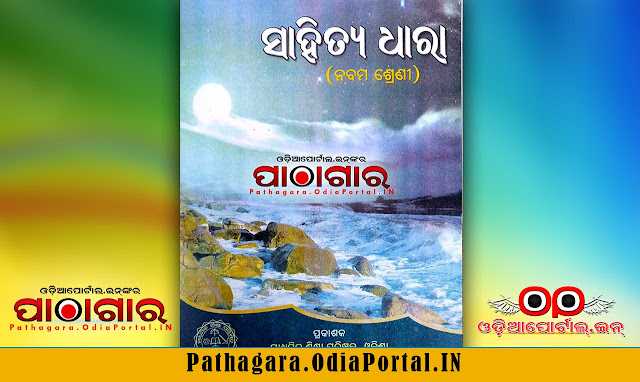 Sahitya Dhara (ସାହିତ୍ୟ ଧାରା) [FLO] - Class-IX School Text Book - Download Free e-Book (HQ PDF), Read online or Download Sahitya Dhara (ସାହିତ୍ୟ ଧାରା) [FLO] Text Book of Class -9 (Nabama), published and prepared by Board of Secondary Education, Odisha.  This book also prescribed for all Secondary High Schools in Odisha by BSE (Board of Secondary Education).