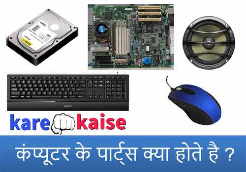 computer-ke-parts-ke-name-aur-jankarai