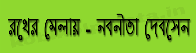 Rother Melay Bangla Kobita By Nabaneeta Dev Sen - রথের মেলায় - নবনীতা দেবসেন