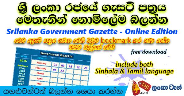 gazette sri lanka online government