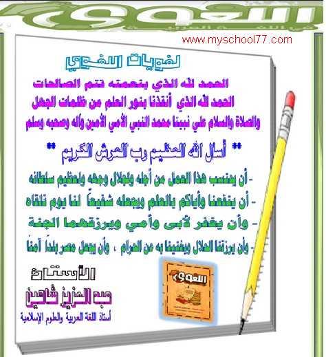 مراجعة  ليلة الامتحان لغة عربية للثانوية العامة 2020 - موقع مدرستى
