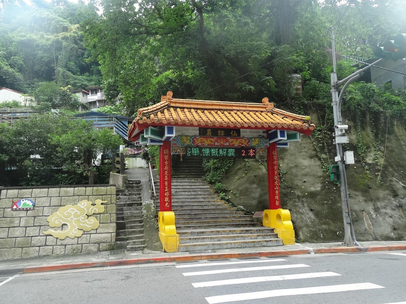 卓光華部落格: 臺北市文山區仙跡巖親山步道-自然生態健康步道