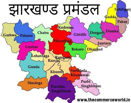 Jharkhand में प्रमंडल (Division) कितने है ?, Jharkhand me paramandal kitne hai?