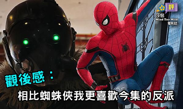 【觀後感】《蜘蛛俠:強勢回歸》: 相比蜘蛛俠我更喜歡今集的反派