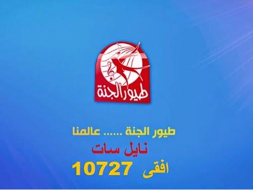 تردد قناة طيور الجنة الجديد على النايل سات 2015 - Toyor Al Jannah Tv Frequency