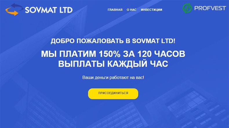 Sovmat обзор и отзывы HYIP-проекта