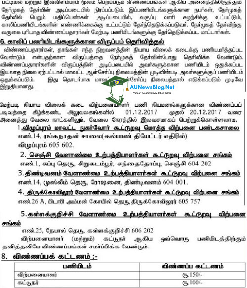 Villupuram District Ration Shop Recruitment 2017 | 296 Vacancies