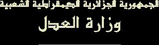 موقع وزارة العدل الجزائرية 2017