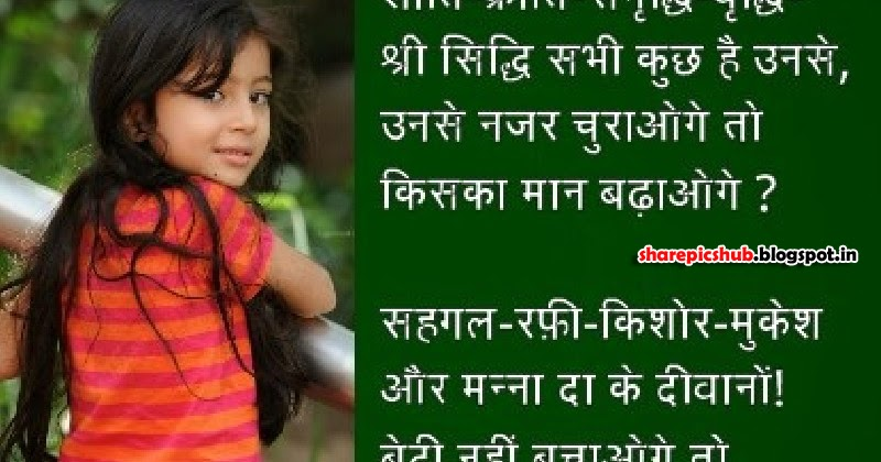 Funny Quote Wallpaper In Hindi Save Girl Child Hindi Quotes And Slogan Wallpaper Save