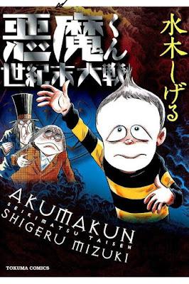 悪魔くん 世紀末大戦 [Akuma-kun Seikimatsu Taisen] rar free download updated daily