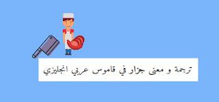 معنى وترجمة كلمة جزار فى اللغة الانجليزية مع بعض الامثلة