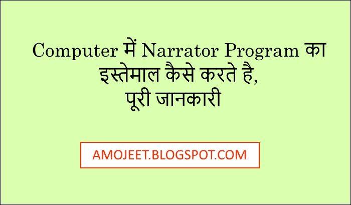 Computer-me-narrator-app-program-ka-istemaal-kaise-kare