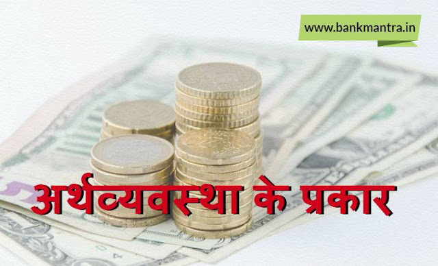 Types of Economy in Hindi