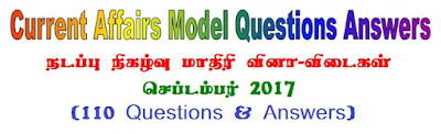 TNPSC Current Affairs Model Papers (110 Questions) September 2017 in Tamil Download PDF