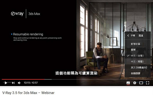 V-Ray 3.5 for 3ds Max and Maya 網路研討會中文字幕