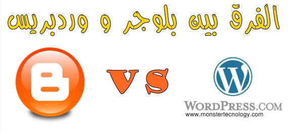 الفرق بين بلوجر و وردبريس Difference between Blogger and WordPress