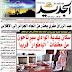جريدة الجديد اليومي الجزائرية pdf يوميا aldjadid algeria