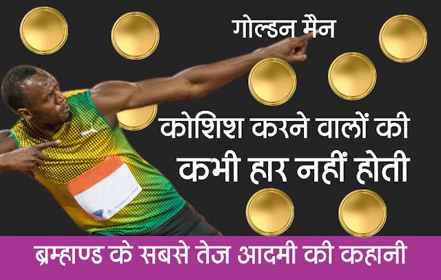 World Wide Winner Usain Bolt Biography In Hindi. World Record Holder Man, Poor to Rich Story