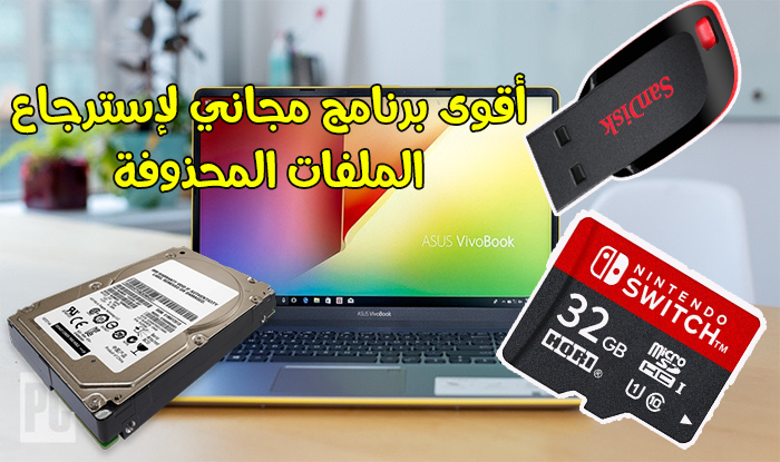 تحميل أقوى برنامج مجاني لإسترجاع الملفات المحذوفة من بطاقة