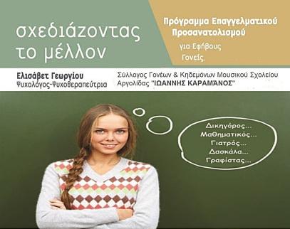 """""""Σχεδιάζοντας το μέλλον"""": Πρόγραμμα Επαγγελματικού Προσανατολισμού για Εφήβους & Γονείς"""