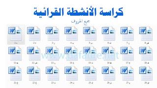 كراسة الأنشطة القرائية لجميع الحروف وفق القراءة المقطعية