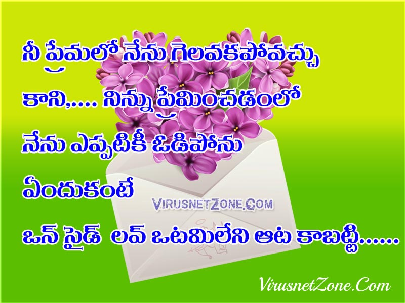 Pleasant Telugu Love Quotes For One Side Lovers For True Lovers One Side Personalised Birthday Cards Veneteletsinfo
