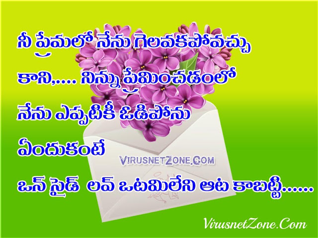 One Sided Love Quotes For Facebook : Telugu Love Quotes For One Side Lovers For True Lovers,one side love ...