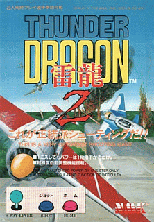 Thunder Dragon 2+arcade+game+portable+retro+shoot'em up+art+flyer