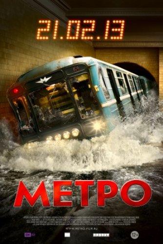 Metro หนีตายรถด่วนขบวนนรก