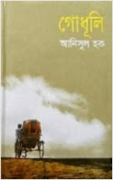 Godhuli by Anisul Hoque