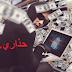 تقرير أكده خبراء من شركة McAfee Mobile | حملة قرصنة جديدة لسرقة  أموال المستخدمين لهواتف الأندرويد ...حذاري؟