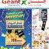 Geant Kuwait - Anniversary Blockbuster