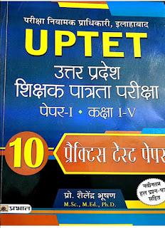 Uptet Practice Set