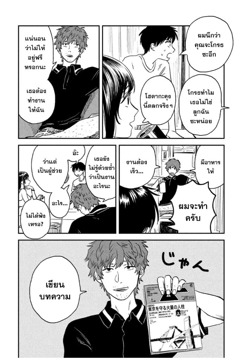 อ่านการ์ตูน Tenki no Ko ตอนที่ 1 หน้าที่ 36