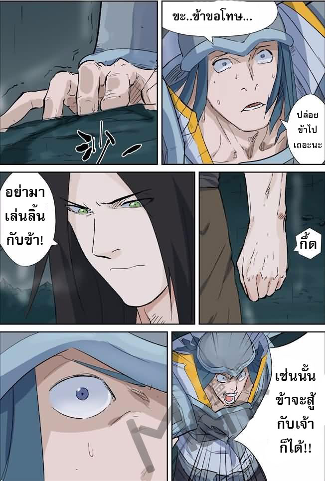 Tales of Demons and Gods ตอนที่ 162 หน้า 8