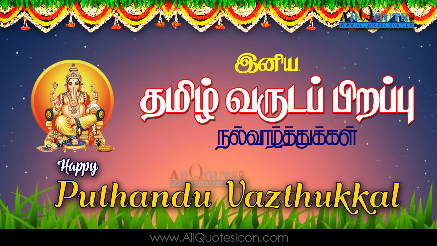 Happy Tamil New Year Wishes Greetings Images 2017 Wallpapers Www
