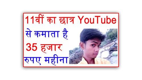 17 साल का लड़का हर महीने 35 हजार रुपये कमाता है यूट्यूब से