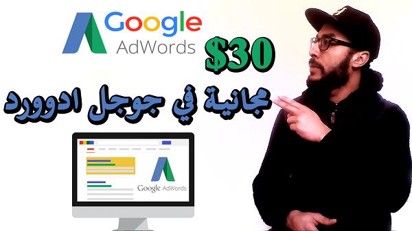 تحويل 10$ الى 40$ في الحملات الاعلانية لجوجل ادوورد ! (google adwords)