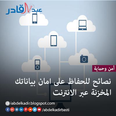 نصائح للحفاظ على امان بياناتك المخزنة عبر الانترنت