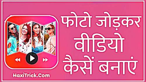 Photo JodKar Video Kaise Banaye Video Banane Wala Apps Download