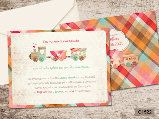 train themed baptism invitations for boys or girls