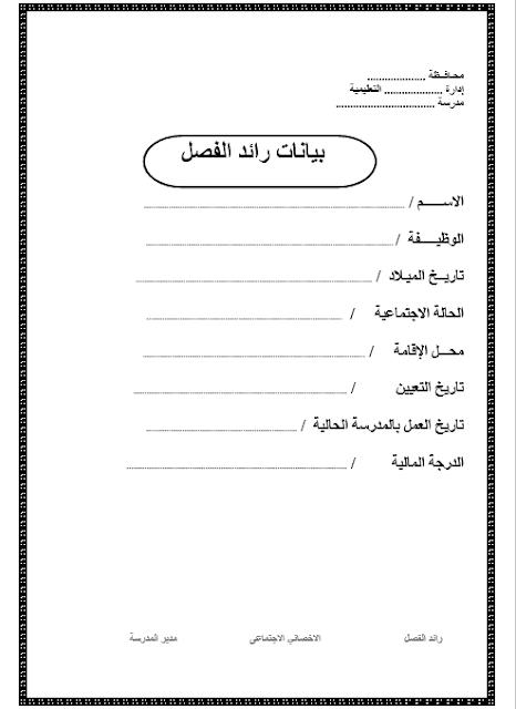 سجلات رائد الفصل كاملة وجاهزة للطباعة doc