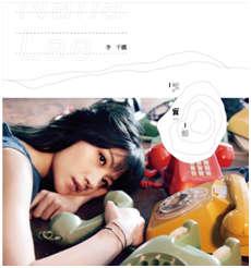 李千娜新專輯【說實話】預購 哪裡買
