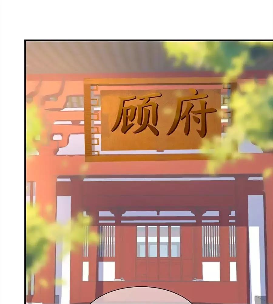 Quyền Phi Chi Đế Y Phong Hoa chap 11 - Trang 35