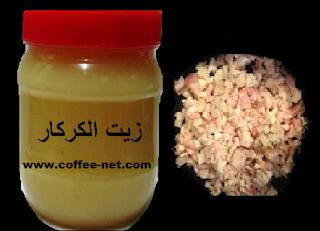طريقة عمل زيت الكركار السوداني-استخدام دهن الودك للشعر-فوائد دهان الكركار-كيرياتين طبيعي