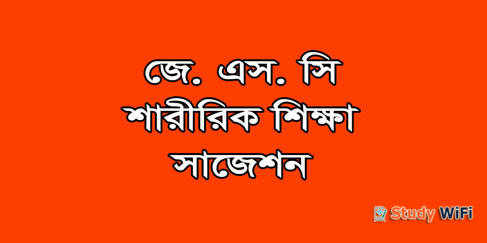 jsc Physical Studies suggestion, exam question paper, model question, mcq question, question pattern, preparation for dhaka board, all boards