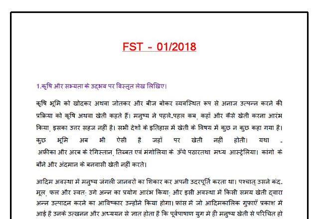 IGNOU 2018 Solved Assignment For FST-01 Hindi Medium