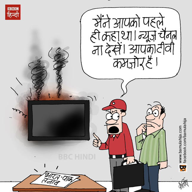 hindi news channel, Media cartoon, News Channel, india pakistan cartoon, caroons on politics, indian political cartoon