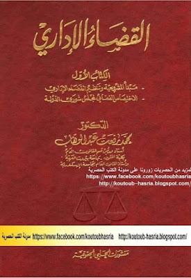 كتاب القضاء الإداري للدكتور محمد عبد الوهاب